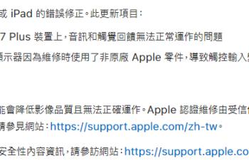 蘋果APPLE IOS11.0.3釋出更新檔,這次是來拯救前兩個版本的。