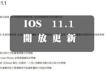 APPLE IOS11.1終於來了,11月1日開放更新,你會卡頓或噴電嗎?試試吧。