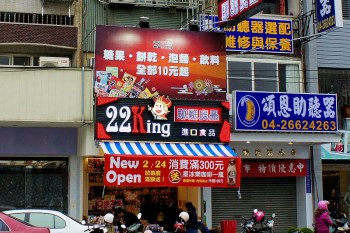 【台中沙鹿】即期良品,22King沙鹿店開幕囉,有各類進口食品與即期商品特價促銷,停車方便又可以撿便宜的好地方。