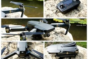 【開箱】DJI Mavic Pro空拍無人機,集大疆創新十年功力於一身,小巧機身卻蘊含大量高科技,便攜空拍機首選。