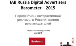 Опубликовано исследование IAB Russia Digital Advertisers Barometer - 2015