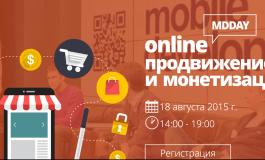18 августа пройдет онлайн-конференция MDDAY Online: продвижение и монетизация мобильных приложений.