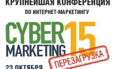 CyberMarketing-2015: 23 октября в Москве