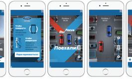 Ford предложил пользователям посоревноваться в скорости парковки