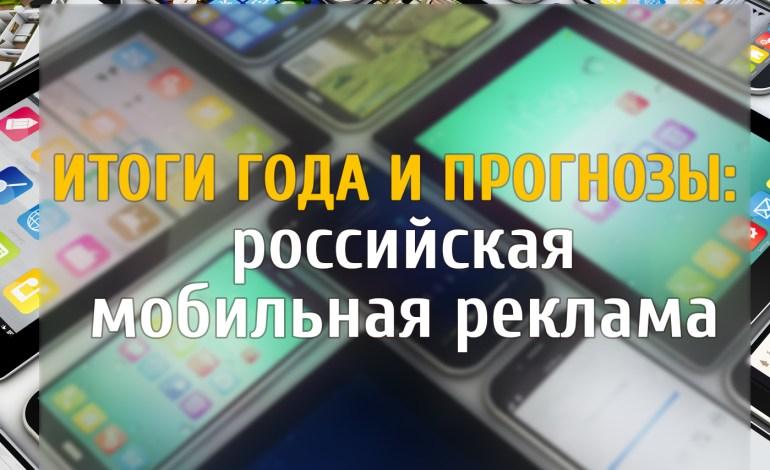 Российская мобильная реклама: итоги 2015 года и прогноз на 2016