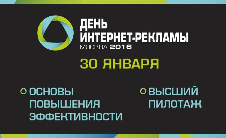 «День интернет-рекламы» пройдет 30 января в Москве