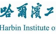 Harbin Institute of Technology (HIT)