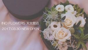 INO FLOWERS 天文館店