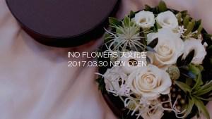 INO FLOWERS天文館店