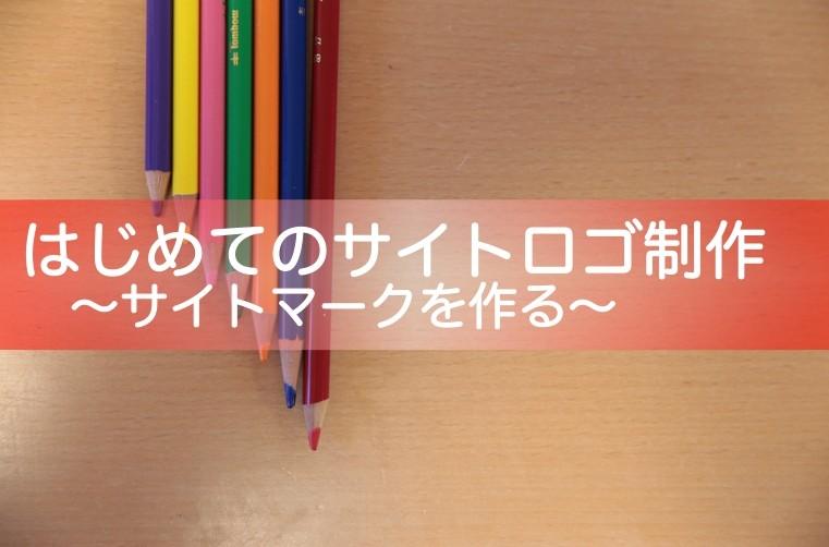 はじめてのサイトロゴ(サイトマーク)
