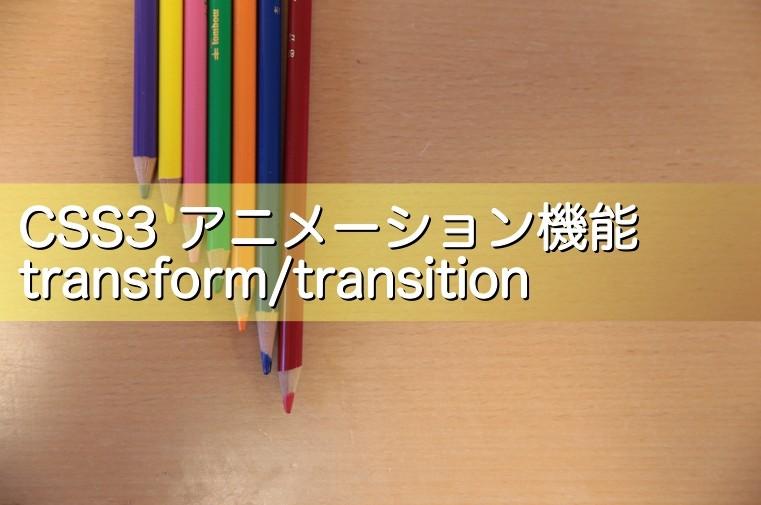 アニメーション(transform:transition)