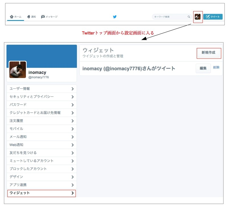 Twitterタイムライン1
