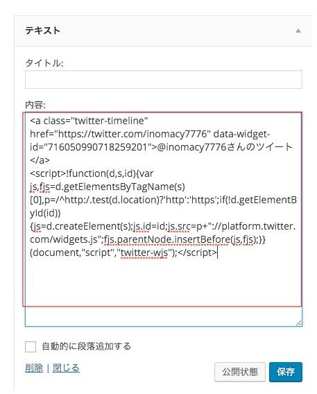 Twitterタイムライン4