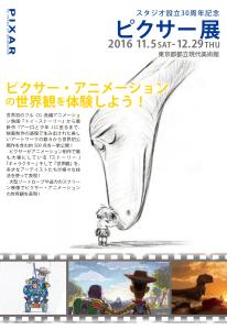 PIXER フライヤー(表)