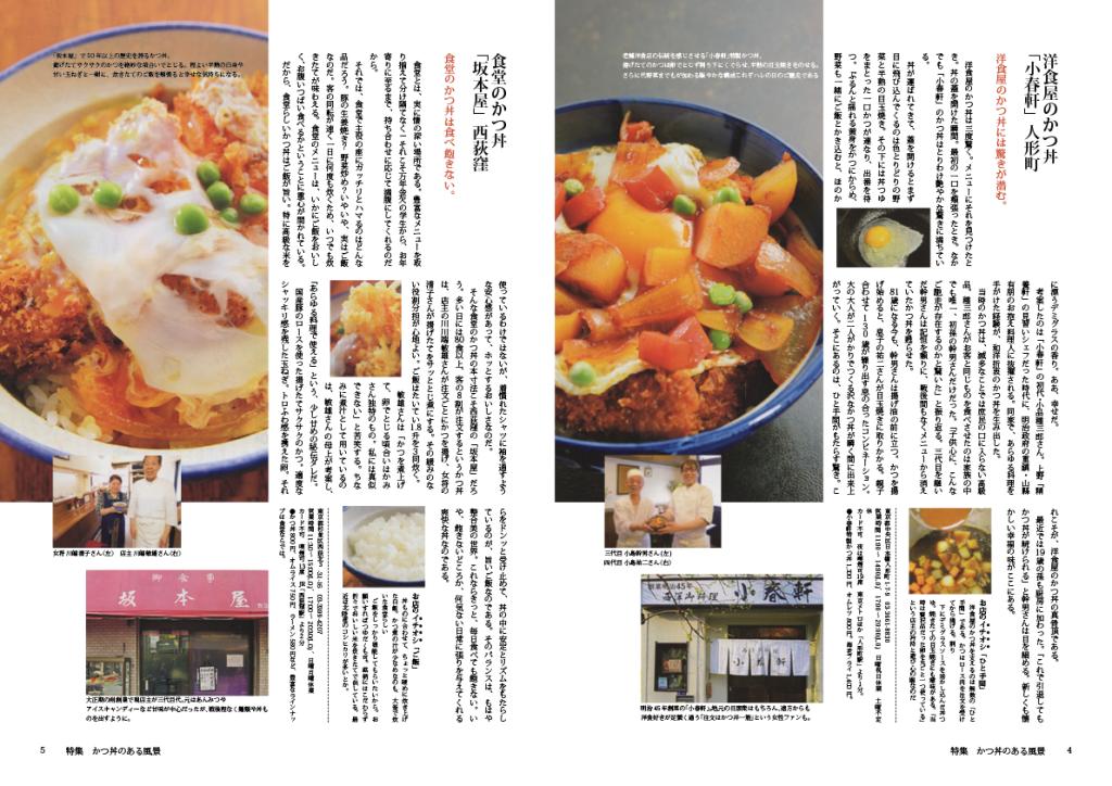 かつ丼特集(4-5ページ)
