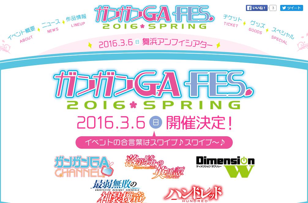 「ガンガンGA FES. 2016 SPRING」公式サイト