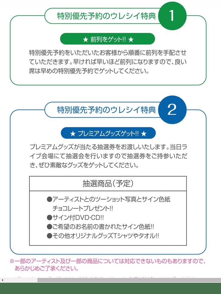 nagoya-anison-2016_yusen-yoyaku-tokuten
