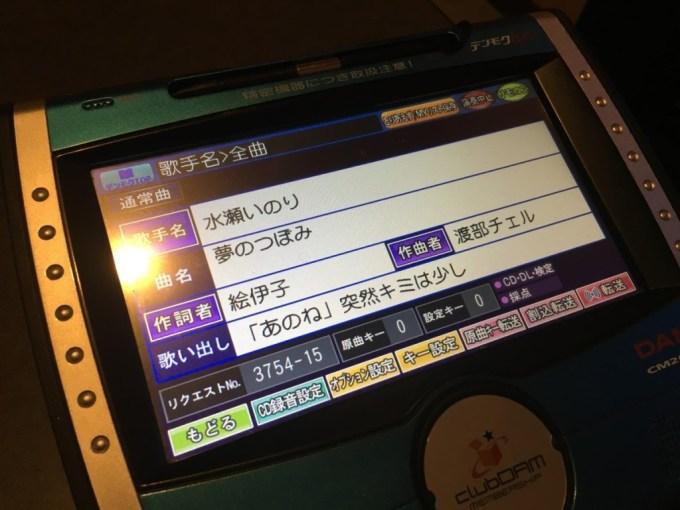 dam_yumenotsubomi