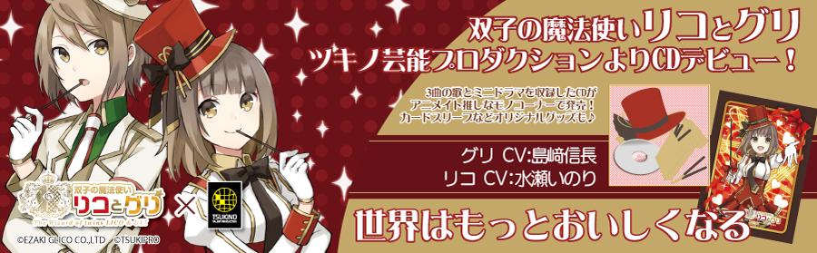 hutagonomahoutsukairikotoguri_cd-magical-share-happy-bag_20160110