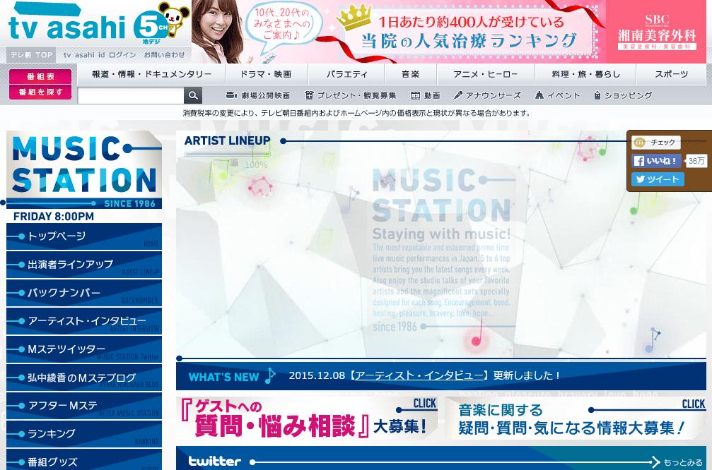 music-station_20160115
