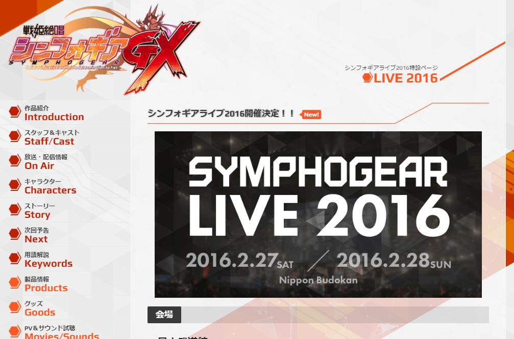 symphogear-live-2016_20160122
