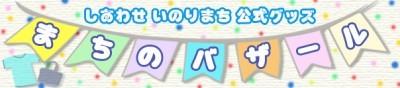 inorimachi_chominsyukai-2_machino-buzzurl