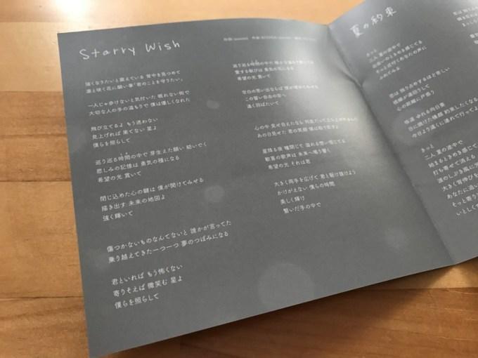 3rd-single_starry-wish_taiwan_-3