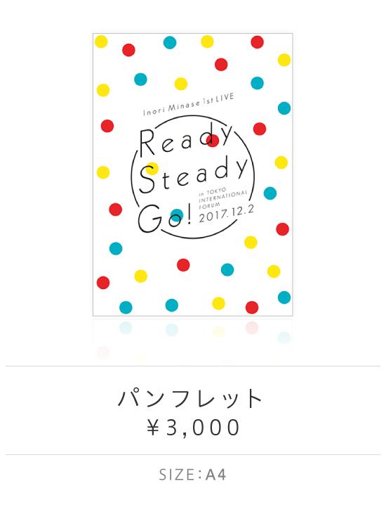 minase-inori_1st-LIVE_Ready-Steady-Go_goods_ (10)