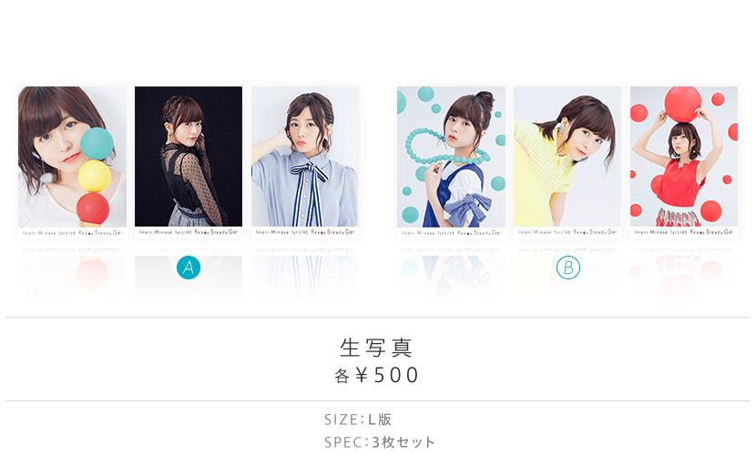 minase-inori_1st-LIVE_Ready-Steady-Go_goods_ (12)