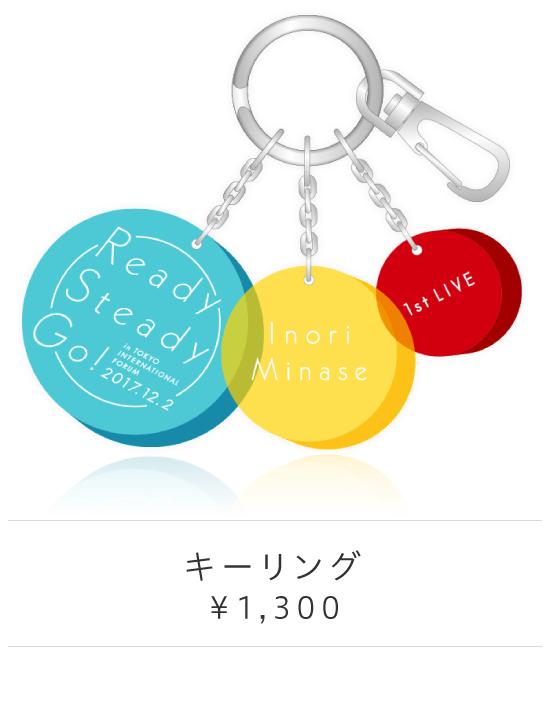 minase-inori_1st-LIVE_Ready-Steady-Go_goods_ (6)