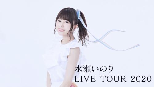 水瀬いのりさん、2020年のライブツアータイトルが発表!「We Are Now」に。