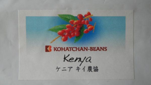 k-beans_keniya