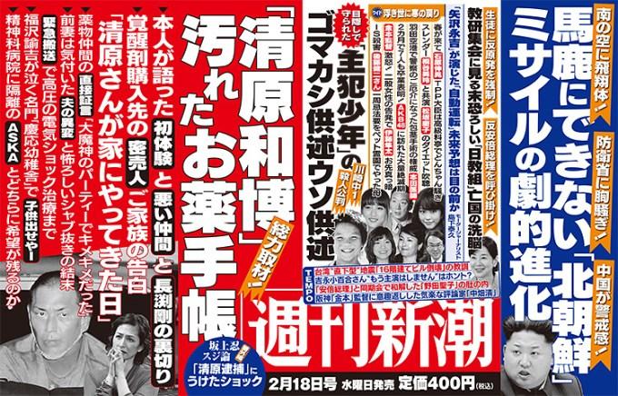 週刊新潮2