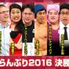 R1グランプリ敗者復活戦と決勝出場者の結果予想と視聴率は?【2016】