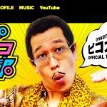 ピコ太郎の予想広告収入(YouTube動画)がヤバい!PPAP再生回数はどこまで伸びる?