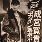 【成宮寛貴フライデー最新号】続報写真記事の「チャーリー」とは?画像内容全文の真相