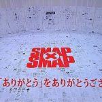 【SMAP解散真相12月最新情報】中居正広の「世界に一つだけの花」最後の手で理由はもうどうでもいい