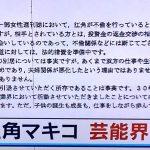 【江角マキコ芸能界引退】理由は不倫なの?週刊女性に法的措置との声も!