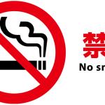 【禁煙1ヶ月間】吸いたい気持ちと禁断症状に耐えて成功した効果的な方法3選