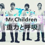 ミスチル(Mr.Children)最新アルバム2018の重力と呼吸の収録曲一覧と感想