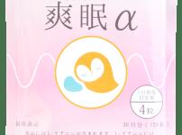 爽眠α-ソウミンアルファ