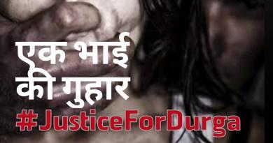 #JusticeForDurga एक भाई की गुहार