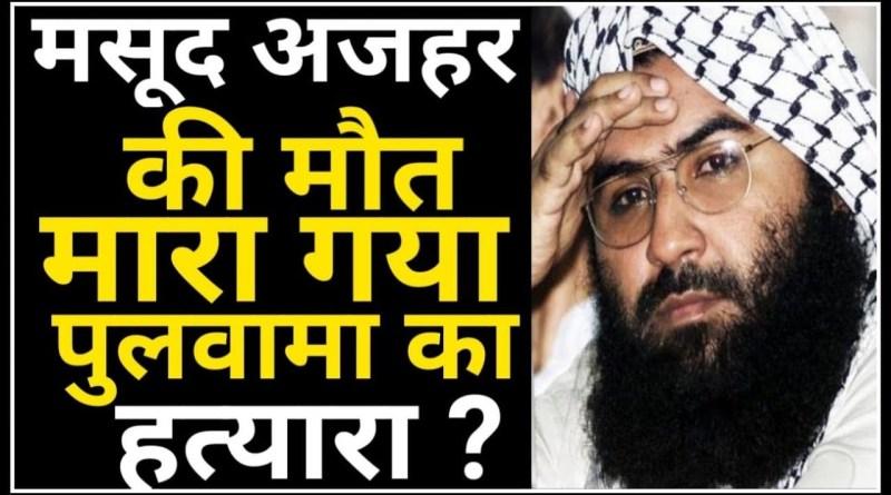 Masood Azhar Dead confirms