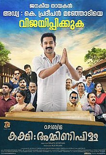 Download Kakshi Amminippilla Full movie in Hindi/Tamil/Telugu