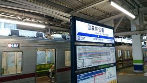 東武東上線森林公園駅に到着