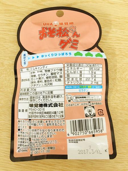 osomatsu-gumi4