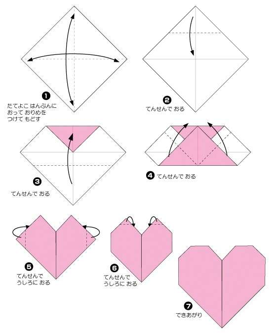 Instructions For Origami Hearts Were Taken From Club