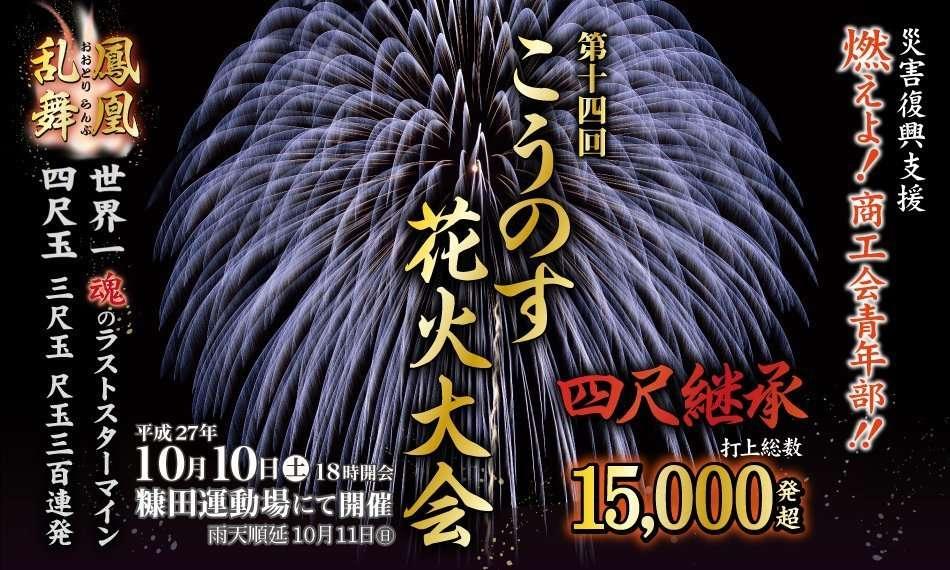 Annual Kõnosu Fireworks   KONOSU