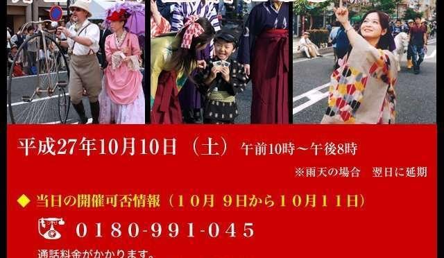 Taishou Period Festival in Yono