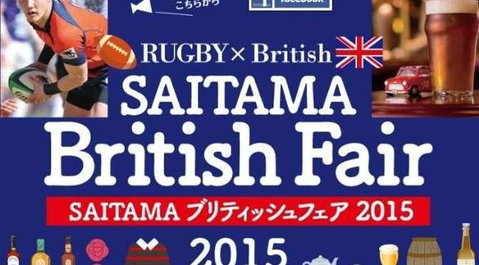 Saitama British Fair 2015